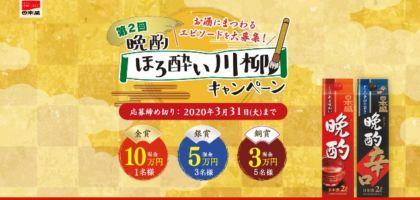 現金10万円が当たる!お酒にまつわる川柳コンテスト
