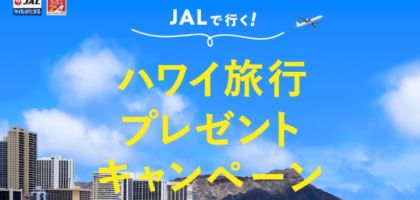 JALで行く「ハワイ オアフ島 3泊5日」が当たる海外旅行懸賞!