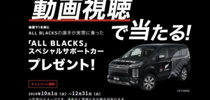 三菱自動車「デリカD:5」ALL BLACKSカーが当たる車懸賞!
