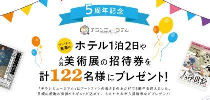 アートと音楽のホテル「真奈邸箱根」旅行が当たる高額懸賞!
