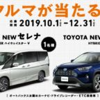 大人気車種「日産セレナ」「トヨタRAV4」が当たる自動車懸賞!