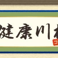 旅行券10万円分が当たる、タニタの健康川柳コンテスト!