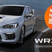 EJ20最終モデル「SUBARU WRX STI」が当たる自動車懸賞!