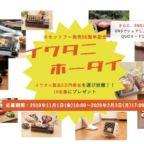 好きなイワタニ製品(5万円相当)が当たる豪華キャンペーン!