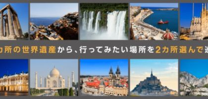 ファーストクラス利用で世界遺産をめぐる海外旅行懸賞!