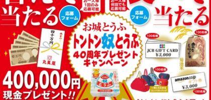 「現金40万円が4名様」に当たる簡単&高額懸賞!