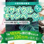 旅行券10万円分が5名に当たる高額クイズ懸賞!