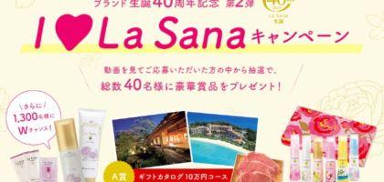 カタログギフト10万円が当たるラサーナの動画クイズ懸賞!