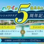 憧れの「ハワイ旅行 4泊6日」が当たる長谷工グループの豪華キャンペーン!
