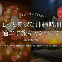 小浜島のリゾートホテル「はいむるぶし」宿泊券が8組に当たる豪華懸賞!