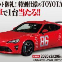 TOYOTA「86」GR Garage特別カスタムカーが当たる車懸賞!