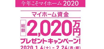 1,010万円の建築資金割引券が2名に当たる家懸賞!