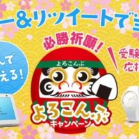 旅行券1万円や豪華家電が当たるTwitter懸賞!