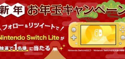 Nintendo Switchが当たるTwitter懸賞!