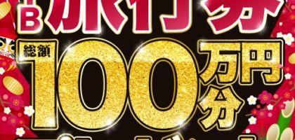 JTB旅行券50万円や10万円が当たる高額懸賞!