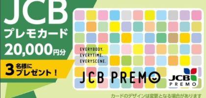 JCBプレモカード 2万円分が3名に当たるTwitter懸賞!