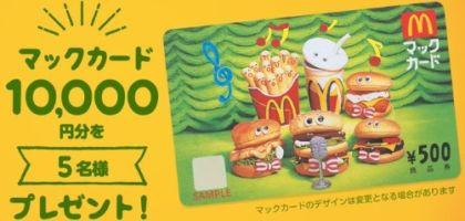 マックカード1万円分が当たるTwitter懸賞!