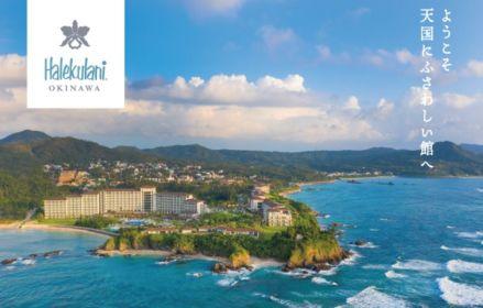 簡単応募で「ハレクラニ沖縄」旅行が当たるSNS懸賞!