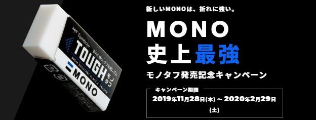10万円分の旅行券などが当たる「MONOタフ」発売記念懸賞!