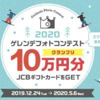 JCBギフトカード10万円分などが当たる「ゲレンデ写真」コンテスト