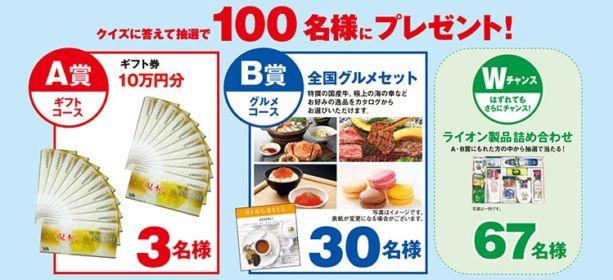 ハガキ応募でギフト券10万円が当たる高額懸賞!