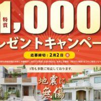 1,000万円分の新築資金が当たる!100年住宅の高額懸賞