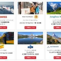 スイス旅行、ハイキンググッズが当たる豪華キャンペーン