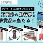 3万円分の旅行券や最新ドローンが当たるアンケート懸賞!