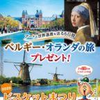 ベルギー・オランダ旅行が「14組」に当たる海外旅行懸賞!