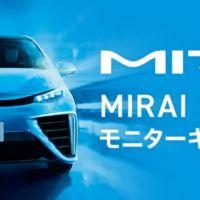 トヨタの燃料電池自動車「MIRAI」の1ヶ月モニターキャンペーン