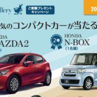 人気コンパクトカー「MAZDA2」「N-BOX」が当たる車懸賞!