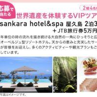 屋久島2泊+旅行券5万円の世界遺産体験ツアーが当たる高額懸賞!