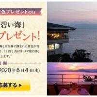 真鶴半島「海辺のリゾート 碧い海」ペア宿泊券が4組に当たる!