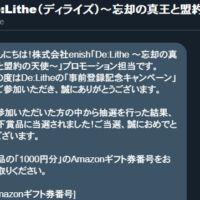 ゲーム「De:Lithe」のTwitter懸賞でAmazonギフト券1,000円分が当選!