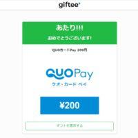 ボートレース住之江のTwitter懸賞でQUOカードPay 200円分が当選!