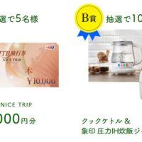 30万円分のJTB旅行券が5名に当たる高額懸賞!