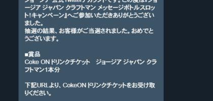 ジョージア ジャパンクラフトマンのTwitter懸賞でCokeONチケットが当選!