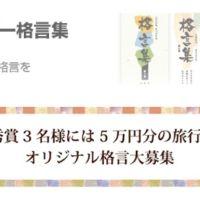 日めくりカレンダーにも掲載されるオリジナル格言コンテスト!