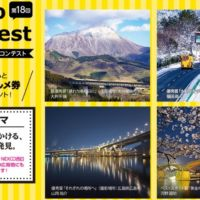 高速道路やサービスエリアを舞台にした写真コンテスト