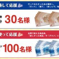 旅行券10万円分が30名、ギフト券1万円分が100名にに当たる豪華・高額懸賞!