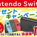 Nintendo Switchが毎週当たるプレゼントキャンペーン!