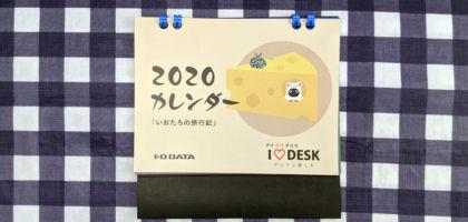 I-O DATAのキャンペーンで2020年カレンダーが当選!