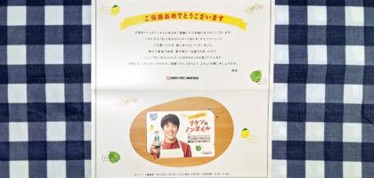リケンのハガキ懸賞で村上信五さんQUOカードが当選!