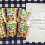 永谷園のTwitter懸賞で大人のカロリミットみそ汁が当選!