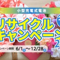 5名に10万円分の旅行券など総額100万円の高額懸賞キャンペーン!