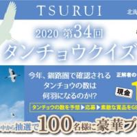 タンチョウの数を予想して、現金10万円が当たるクイズ懸賞!