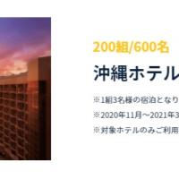200組600名に「沖縄」のホテル宿泊券が当たる高額懸賞!