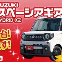 SUZUKIの軽自動車「スペーシアギア」などが当たる高額懸賞!
