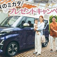 「日産ルークス」が当たる軽自動車懸賞!