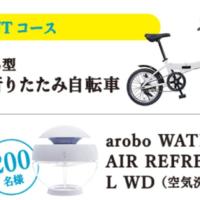 折りたたみ自転車やデザイン空気清浄機が各200名に当たる高額懸賞!